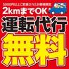 炭火居酒屋 炎 東区役所駅前店のおすすめポイント2