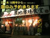 築地市場食堂 松本駅前店