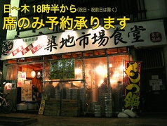 築地市場食堂 松本駅前店の写真