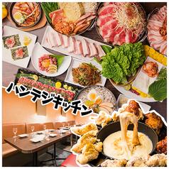 ハンテジキッチン 梅田堂山店の写真