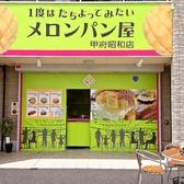 1度はたちよってみたいメロンパン屋 甲府昭和店 山梨のグルメ