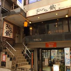 天ぷら 鐵 てつの雰囲気1
