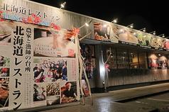北海道レストラン 秋田店の写真