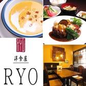 洋食屋 RYO 石川のグルメ