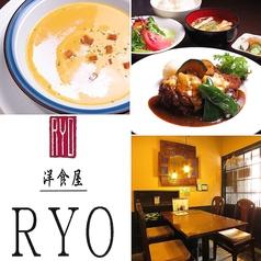 洋食屋 RYOの写真
