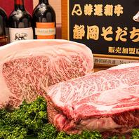 """濃厚な味わいの""""静岡そだち牛""""を堪能"""