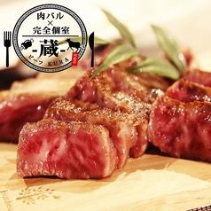 ビーフ 蔵 KURA 刈谷店の写真