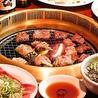 焼肉屋マルキ市場 武蔵小山店のおすすめポイント3