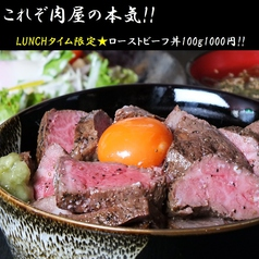 肉匠まるい 青山北店のおすすめ料理1