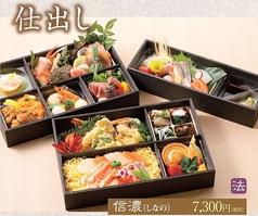 和彩料理 美膳のおすすめ料理2