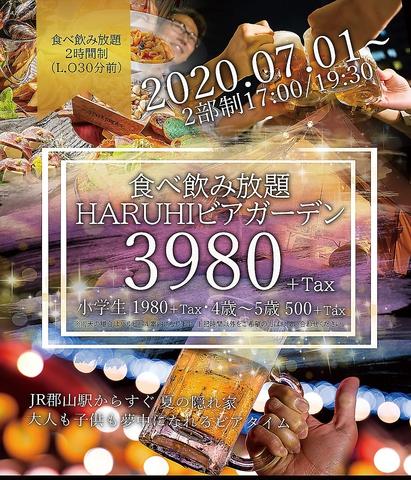 【ビアガーデン】10月31日まで開催!食べ飲み放題付き2時間制3,980円(1部17:00〜ご案内コース)