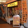 ターリー屋 飯田橋アイガーデンテラス店のおすすめポイント1
