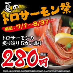 浜焼太郎 阪神西宮店