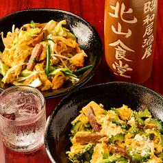 昭和居酒屋 北山食堂のおすすめ料理1