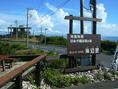 いらっしゃいませ!日本夕陽百選の宿「カントリーハウス海辺里」へ!