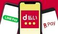 d払い、LinePayなどのスマホ決済も導入!各種クレジットカード、電子マネー、スマホ決済をご利用の際は、各種サービス・クーポン、当店のポイントカードサービスはご利用頂けません。