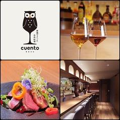 原価ワインとお肉料理 Cuento