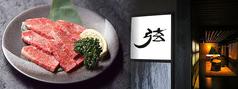 YAKINIKU dining 弦 GEN 釧路店の写真