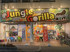 Jungle Gorilla ジャングル ゴリラ 門真市