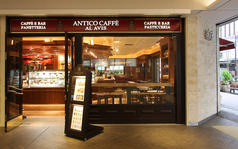 アンティコカフェ アルアビス アトレ恵比寿店の写真