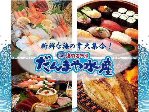 だんまや水産 須賀川店