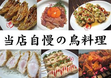 居酒屋イズミヤのおすすめ料理1