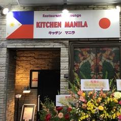 キッチン マニラの写真