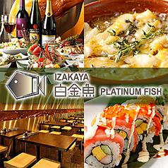 白金魚 プラチナフィッシュ 神谷町店の画像