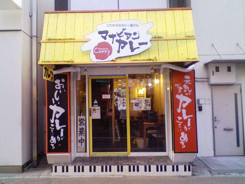 カレー好きに嬉しい、辛めのカレー専門店。3Fにはギャラリーなどおしゃれな雰囲気。