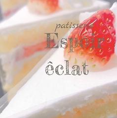 Patisserie Espoir eclat パティスリーエスポワールエクラの写真