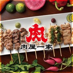 個室居酒屋 肉屋一家 名古屋駅店の写真