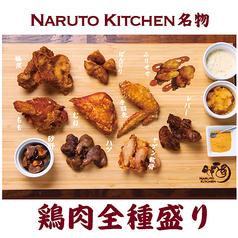 なるとキッチン 渋谷店のおすすめ料理1
