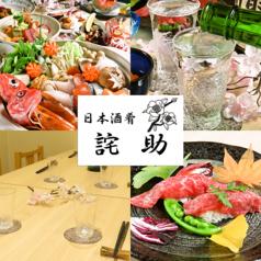 日本酒肴 詫助の写真