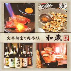 完全個室と肉炙り寿司 和蔵 大宮西口駅前店の特集写真