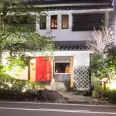 魚 串右衛門の写真