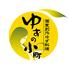 ゆずの小町 石山店のロゴ