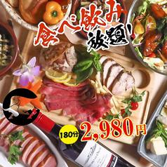 個室食べ放題バル ノウ家 八王子店のおすすめ料理2