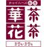 チャイニーズ厨房 華茶花茶 かちゃかちゃのロゴ