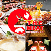Bistro The Meat 池袋東口本店 東京のグルメ