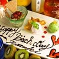 【誕生日・記念日特典♪】花火&メッセージ付デザートプレートプレゼント