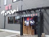 麺屋 てっぺん 茨城のグルメ