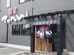 麺屋 てっぺん