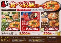 赤から 八王子東中野店のおすすめ料理2