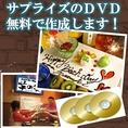 【誕生日・記念日特典♪】サプライズムービー作成&DVDプレゼント