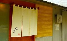 くう 大塚の写真