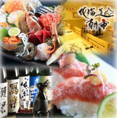 市場直営 旨い鮮魚と美味しいお酒 北海道朝市の写真