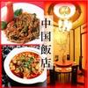 中国飯店 広島の写真