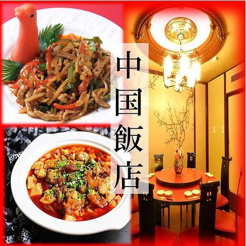 ★コスパNo1宣言★本格中華食べ放題×飲み放題3000円コースご用意!!