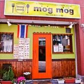 mog mog モグモグの雰囲気3