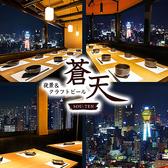夜景&個室 クラフトビール 蒼天 天王寺 あべのルシアス店